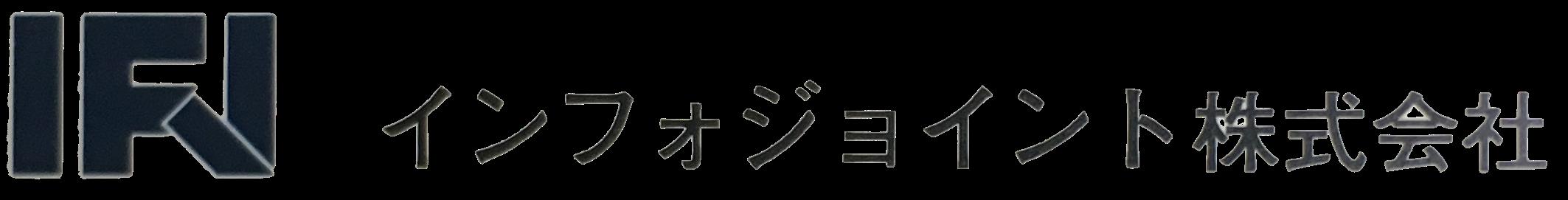 インフォジョイント株式会社
